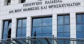 Απολύθηκε εκπαιδευτικός στην Κρήτη - Η απόφαση του Υπ.Παιδείας
