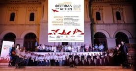 Ξεκινά το «Φεστιβάλ των Αετών» 2016