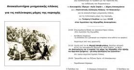 Εκδήλωση για τα αποκαλυπτήρια μνημειακής πλάκας στην Αλμυρίδα