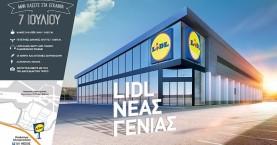 Νέο Concept αρχιτεκτονικής καταστήματος Lidl