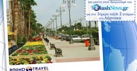 Δείτε το νικητή του διαγωνισμού Αυγούστου για το ταξίδι στη Λάρνακα