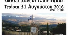 Ο Αποκόρωνας τιμά την 150η επέτειο της Μάχης των Βρυσών
