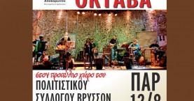 Συναυλία της ΟΚΤΑΒΑ στον Αποκόρωνα με ελεύθερη είσοδο για το κοινό