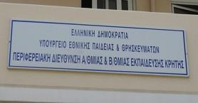 Αυτοί είναι οι προσωρινοί διευθυντές Δευτεροβάθμιας Εκπαίδευσης στην Κρήτη