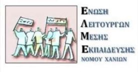 Πληροφορίες για τους υποψηφίους στις εκλογές του ΠΥΣΔΕ
