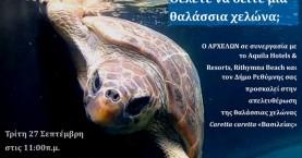 Απελευθέρωση της θαλάσσιας χελώνας «Βασιλείας» στο Ρέθυμνο