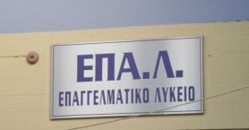 ΠΔΕ Κρήτης: Αυτή είναι όλη η αλήθεια για τα ΕΠΑΛ στα Χανιά