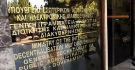 Σε λειτουργία η νέα ιστοσελίδα του υπουργείου Εσωτερικών