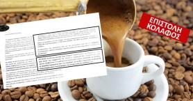 Μόνο με προκαταβολή του συνόλου της παραγγελίας η προμήθεια του καφέ!