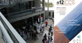Το 12ο Διεθνές Κρητολογικό Συνέδριο