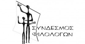 «Ο μύθος των Λαβδακιδών και των Ατρειδών» στις Τετάρτες φιλολόγων