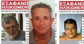 Τρίτη εξαφάνιση στην Κρήτη: Αγνοείται 60χρονος στον Αγ.Νικόλαο