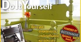 Do it yourself: Πρώην κρεβάτι…νυν παγκάκι! Με λίγη φαντασία κάνεις θαύματα