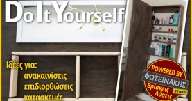 Do it yourself: Πως να φτιάξετε με απλά βήματα ένα καθρέπτη - ντουλάπι
