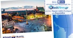 Διαγωνισμός Δεκεμβρίου 2019: Κερδίστε ένα ταξίδι για δυο στην υπέροχη Βαρσοβία