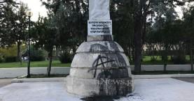 Μαύρη μπογιά στο Ηρώο της πόλης των Χανίων