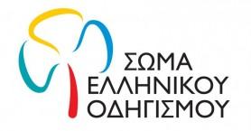 Παγκρήτια εκπαιδευτική συνάντηση Σώματος Ελληνικού Οδηγισμού στα Χανιά