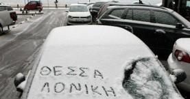 Θεσσαλονίκη: Σε ποια σημεία του οδικού δικτύου χρειάζονται αλυσίδες