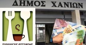 Χανιά: Στα «κάγκελα» οι επιχειρήσεις εστίασης για τις αυξήσεις στα τέλη