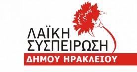 H Λαϊκή Συσπείρωση για τη συνάντηση Λαμπρινού - Τσιρώνη και τα αυθαίρετα