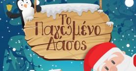 Το πρόγραμμα των χριστουγεννιάτικων & πρωτοχρονιάτικων εκδηλώσεων στα Χανιά