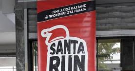 Δράσεις του Santa Run - Διάλεξε σε ποια θα συμμετέχεις