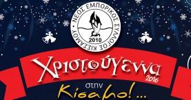 Οι εορταστικές εκδηλώσεις του Νέου Εμπορικού Συλλόγου Κισάμου