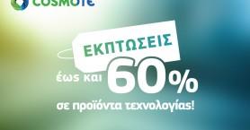 Εκπτώσεις έως 60% στα καταστήματα COSMOTE