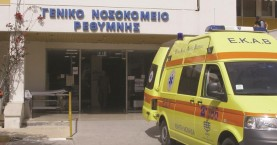 Επαναλειτουργεί νευρολογικό τμήμα στο Νοσοκομείο Ρεθύμνης