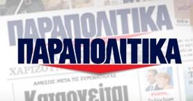 Σύγκρουση ΣΥΡΙΖΑ και αντιπολίτευσης για τις συλλήψεις στα Παραπολιτικά