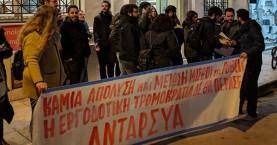 Διαμαρτυρία για τις απολύσεις στα Public