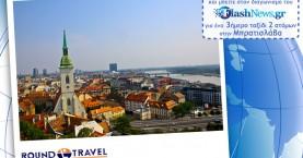 Διαγωνισμός Φεβρουαρίου: Κερδίστε ταξίδι για δύο στην ιστορική Μπρατισλάβα