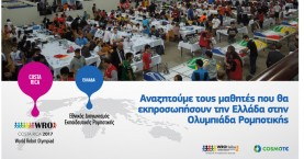 Ζητούνται μαθητές που θα εκπροσωπήσουν την Ελλάδα στην Ολυμπιάδα Ρομποτικής