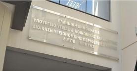 Εξηγήσεις της ΥΠΕ Κρήτης για τις θέσεις που καταργήθηκαν στα Κέντρα Υγείας