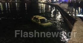Αναστάτωση στο ενετικό λιμάνι Χανίων - Αυτοκίνητο έπεσε στη θάλασσα (φωτο)