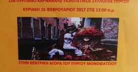Την Κυριακή το 12ο Πυργιανό Καρναβάλι