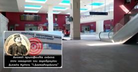 Πρωτοβουλία πολιτών: «Αντιδρούμε στην εκδήλωση – κοροϊδία της Fraport»