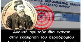 Βολές στον Μ.Γιαννούλη από την Πρωτοβουλία για την εκχώρηση του αεροδρομίου