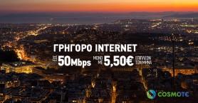 Αναβάθμιση σε 50Mbps με €5,50 επιπλέον για πελάτες COSMOTE