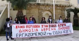Παράσταση διαμαρτυρίας εργαζομένων στην Ειδική Αγωγή στα Χανιά