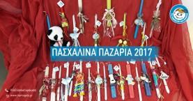 Πασχαλινά bazaars από «ΤΟ ΧΑΜΟΓΕΛΟ ΤΟΥ ΠΑΙΔΙΟΥ» στα Χανιά!