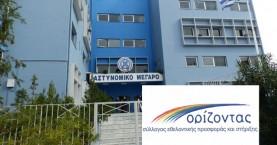Εθελοντική προσφορά για δότες του μυελού των οστών στην ΕΛ.ΑΣ. Κρήτης