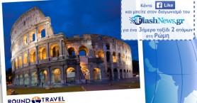 Δείτε το νικητή του διαγωνισμού Απριλίου για το ταξίδι στη Ρώμη