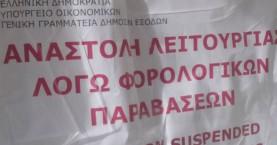 Λουκέτα σε επιχειρήσεις με ομπρελοκαθίσματα σε Χανιά και Παλαιόχωρα