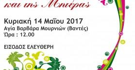 Εκδήλωση για τη γιορτή των λουλουδιών και της μητέρας