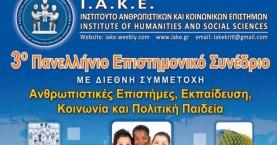 Διεθνούς κύρους προσωπικότητες της επιστήμης στο συνέδριο του ΙΑΚΕ