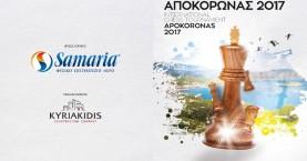 Σκακιστές από 15 χώρες στο