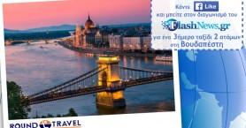Δείτε τον νικητή του Διαγωνισμού Ιουλίου 2017 για το ταξίδι στη Βουδαπέστη