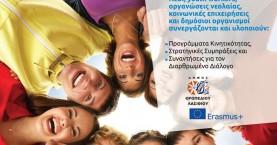 Ο δήμος Οροπεδίου Λασιθίου διεκδίκησε και δημιουργεί το «Κέντρο Νέων»