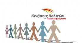 Οι «Κινήσεις Πολιτών για τη Σοσιαλδημοκρατία» για Σχέδιο Νόμου για τα ΑΕΙ